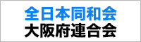 全日本同和会大阪府連合会HP