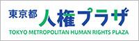 東京都人権プラザHP