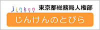 東京都総務局人権部HP