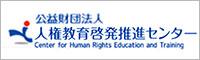 人権教育啓発推進センターHP
