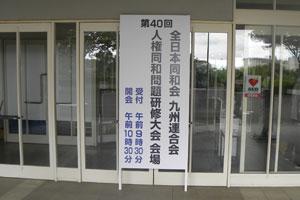 全日本同和会九州連合会 人権同和問題研修大会