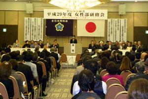 全日本同和会 平成29年度 全国女性部研修会