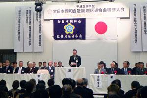 全日本同和会 平成29年度 近畿地区連合会研修大会