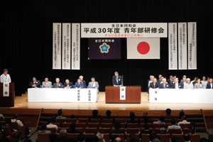 全日本同和会 第59回 全国大会