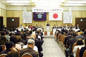 全日本同和会 全国女性部研修会