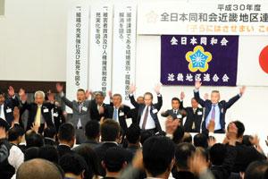 全日本同和会 近畿地区連合会研修大会