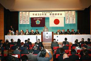 平成30年度 全日本同和会 幹部研修会