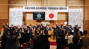 平成30年度 全日本同和会 千葉県連合会 臨時大会